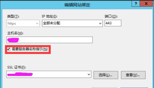 多HTTPS配置