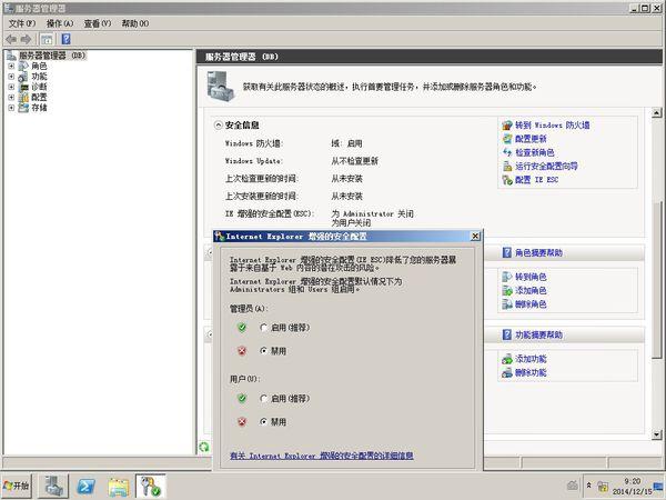 win2008ie_2